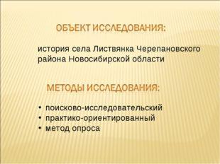 история села Листвянка Черепановского района Новосибирской области поисково-и