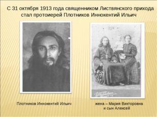С 31 октября 1913 года священником Листвянского прихода стал протоиерей Плот