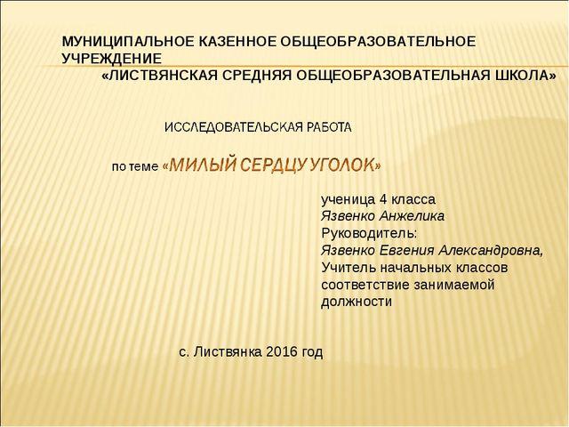 МУНИЦИПАЛЬНОЕ КАЗЕННОЕ ОБЩЕОБРАЗОВАТЕЛЬНОЕ УЧРЕЖДЕНИЕ «ЛИСТВЯНСКАЯ СРЕДНЯЯ ОБ...