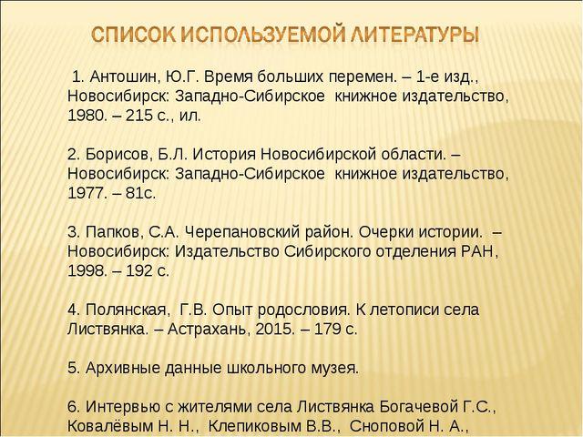 1. Антошин, Ю.Г. Время больших перемен. – 1-е изд., Новосибирск: Западно-Сиб...