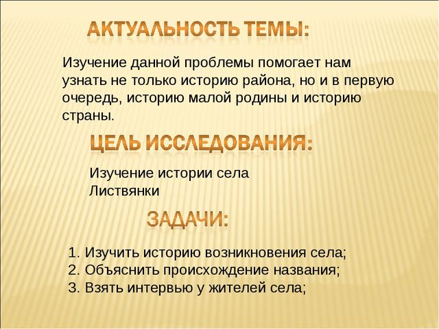 Изучение истории села Листвянки 1. Изучить историю возникновения села; 2. Объ...