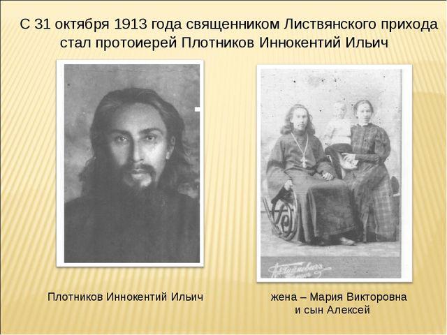 С 31 октября 1913 года священником Листвянского прихода стал протоиерей Плот...