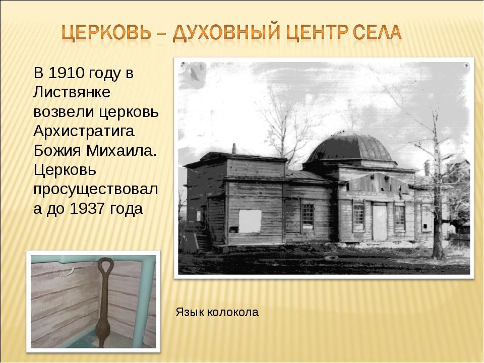 В 1910 году в Листвянке возвели церковь Архистратига Божия Михаила. Церковь п...