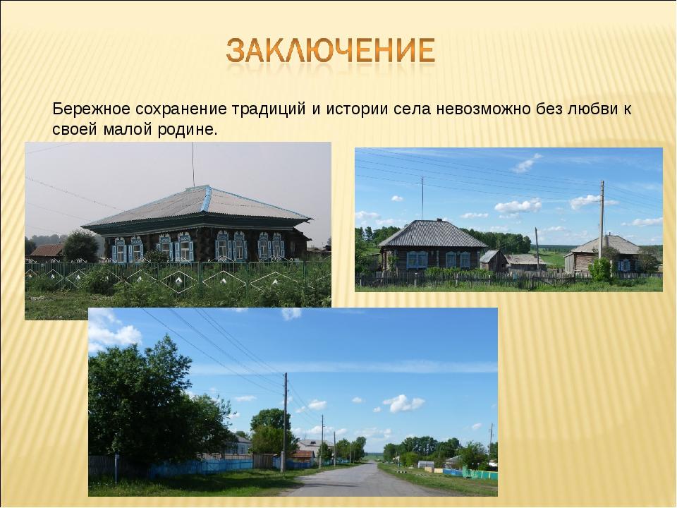 Бережное сохранение традиций и истории села невозможно без любви к своей мало...
