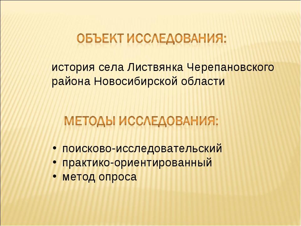 история села Листвянка Черепановского района Новосибирской области поисково-и...