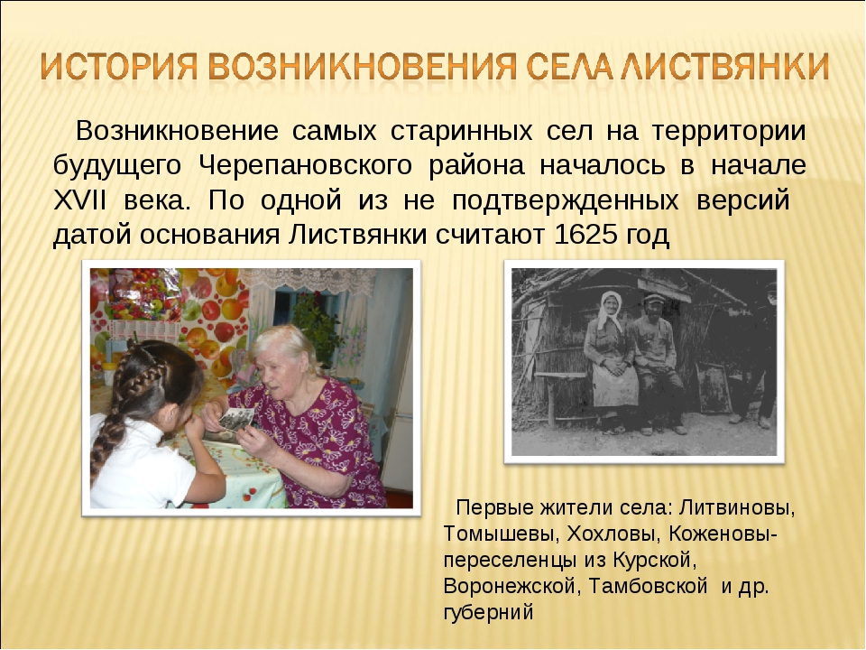 Возникновение самых старинных сел на территории будущего Черепановского райо...