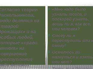 Согласно теории Раскольникова, люди делятся на «тварей дрожащих» и на особых