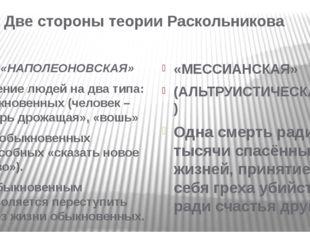 Две стороны теории Раскольникова «НАПОЛЕОНОВСКАЯ» Деление людей на два типа: