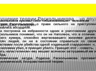Крушение теории Раскольникова «о двух разрядах людей» Раскольников признал с