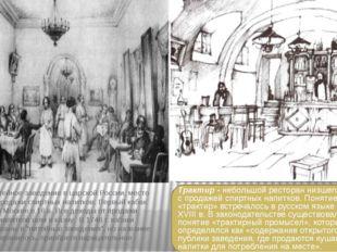 Кабак - питейное заведение в царской России, место казённой продажи спиртных