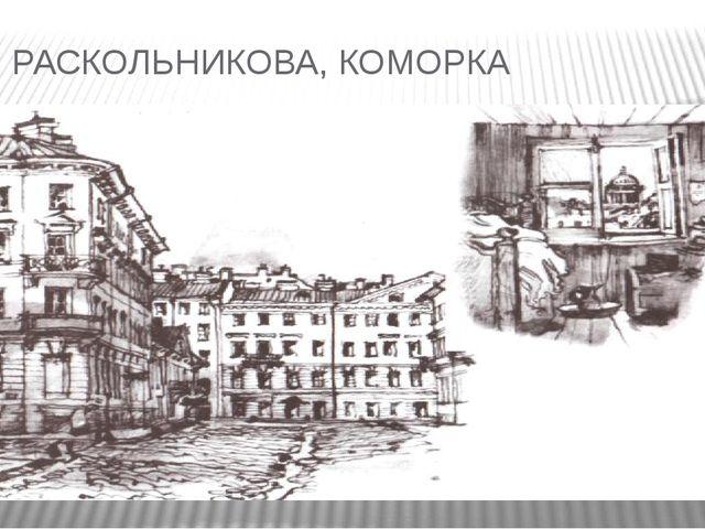 ДОМ РАСКОЛЬНИКОВА, КОМОРКА