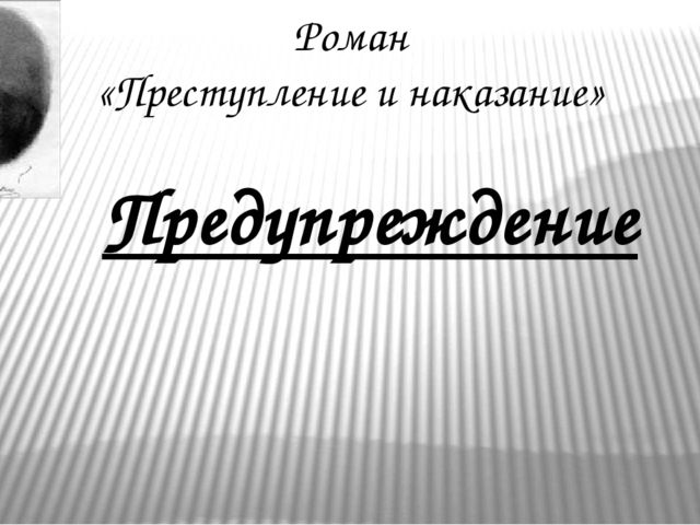 Роман «Преступление и наказание» Предупреждение