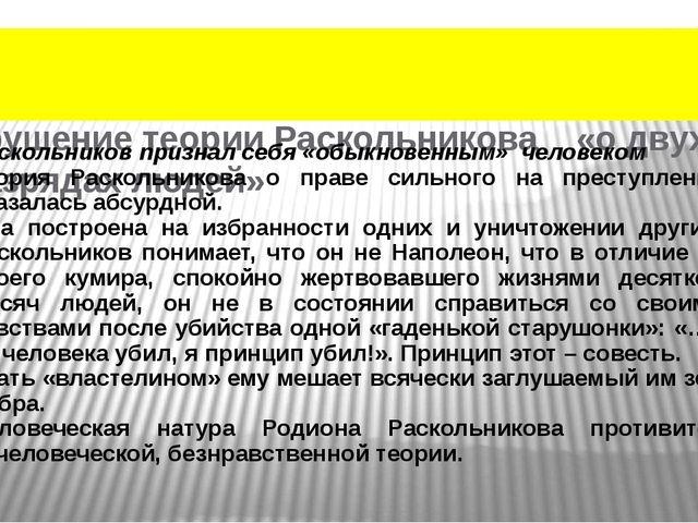 Крушение теории Раскольникова «о двух разрядах людей» Раскольников признал с...