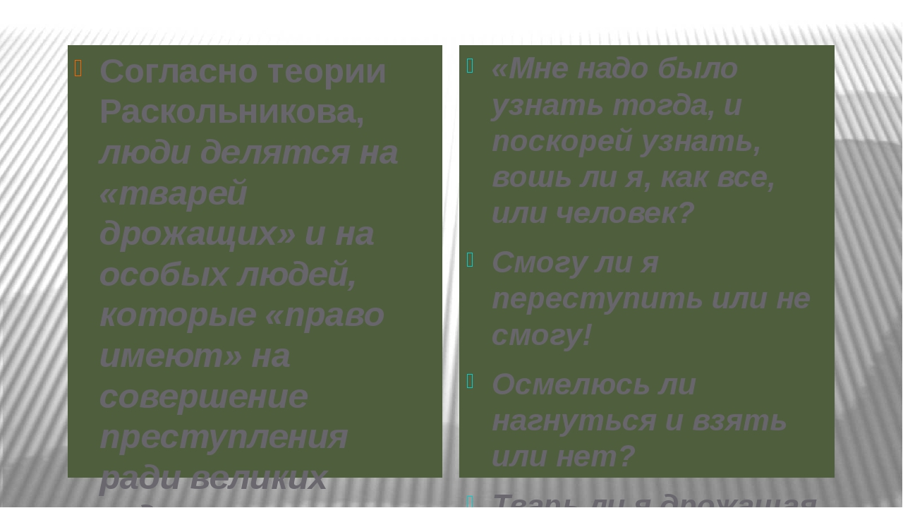 Согласно теории Раскольникова, люди делятся на «тварей дрожащих» и на особых...