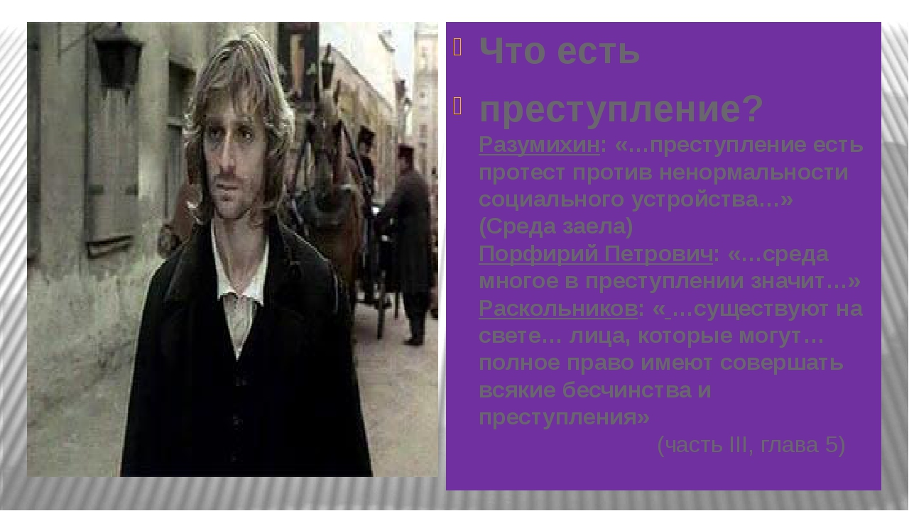 Что есть преступление? Разумихин: «…преступление есть протест против ненорма...