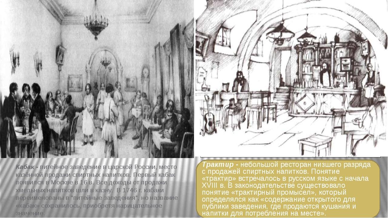 Кабак - питейное заведение в царской России, место казённой продажи спиртных...