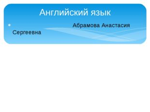 Английский язык Абрамова Анастасия Сергеевна