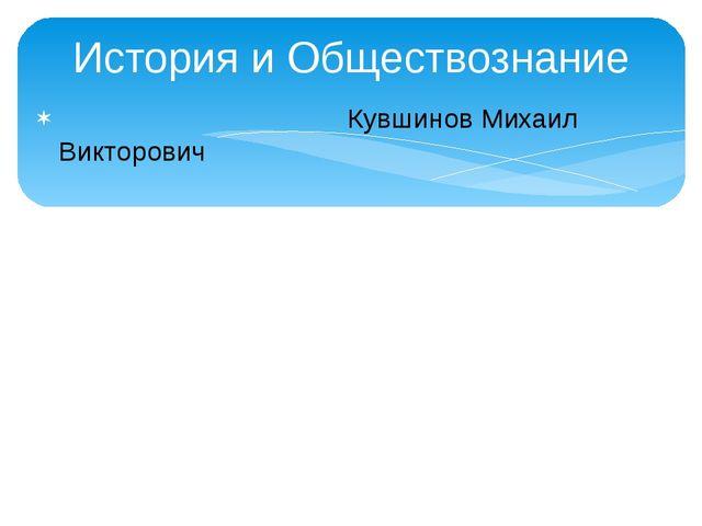 История и Обществознание Кувшинов Михаил Викторович