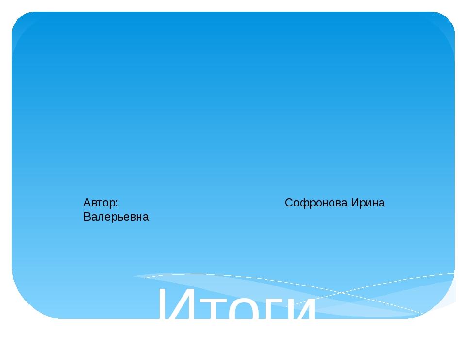 Итоги I четверти Автор: Софронова Ирина Валерьевна