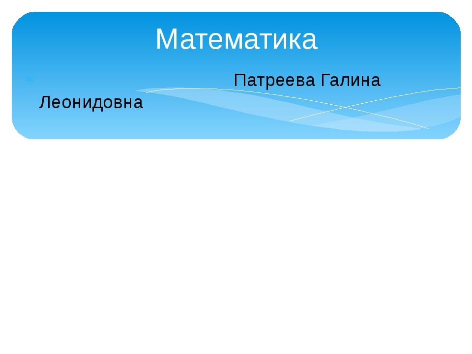 Математика Патреева Галина Леонидовна