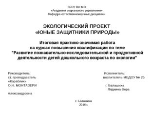 ГБОУ ВО МО «Академия социального управления» Кафедра естественнонаучных дисци