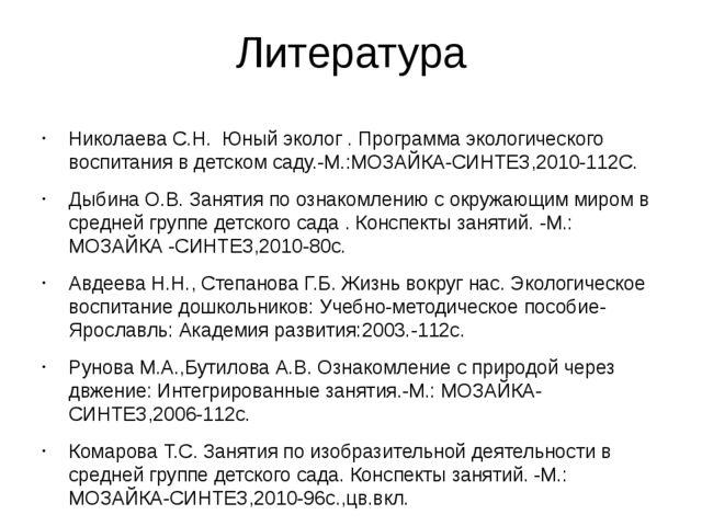 Литература Николаева С.Н. Юный эколог . Программа экологического воспитания в...