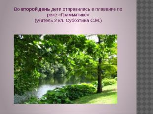 Во второй день дети отправились в плавание по реке «Грамматике» (учитель 2 кл