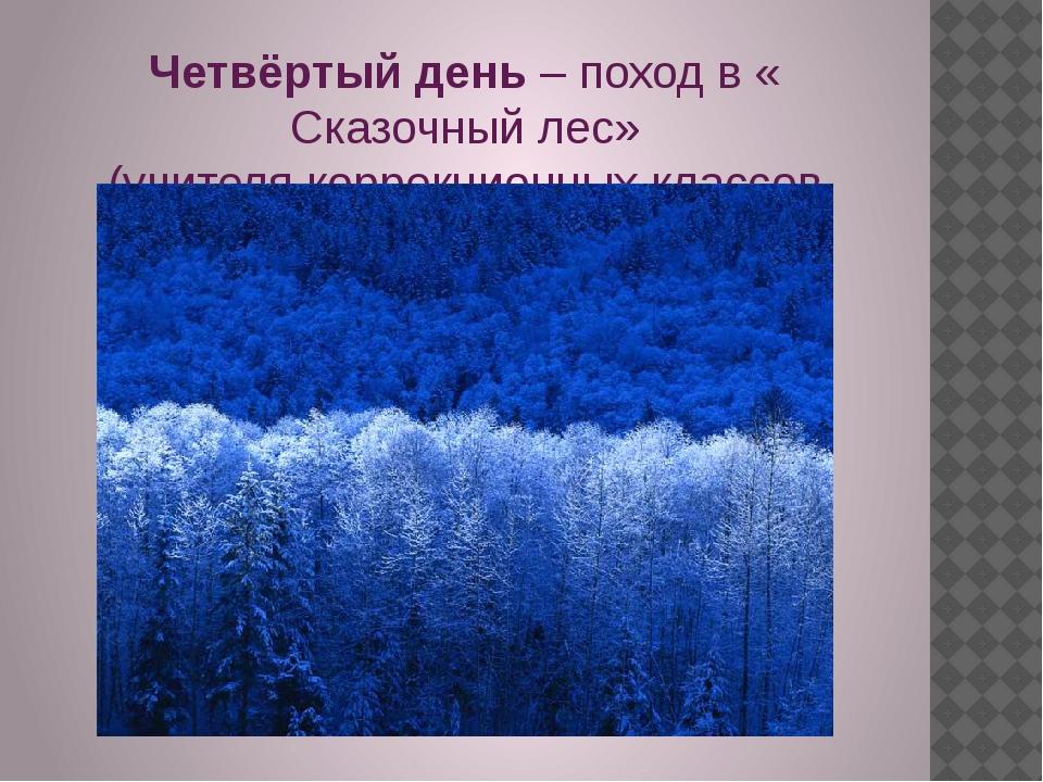 Четвёртый день – поход в « Сказочный лес» (учителя коррекционных классов Бобр...