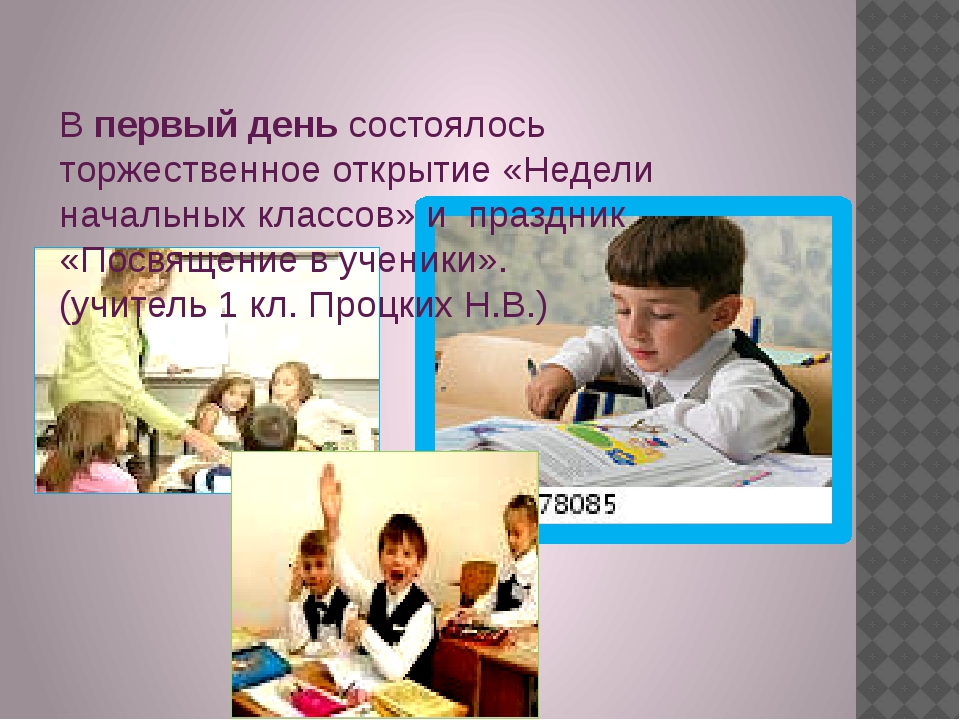 В первый день состоялось торжественное открытие «Недели начальных классов» и...
