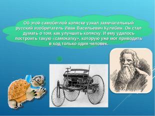 Об этой самобеглой коляске узнал замечательный русский изобретатель Иван Васи