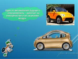 Один из автомобилей будущего – электромобиль – работает на электричестве и не