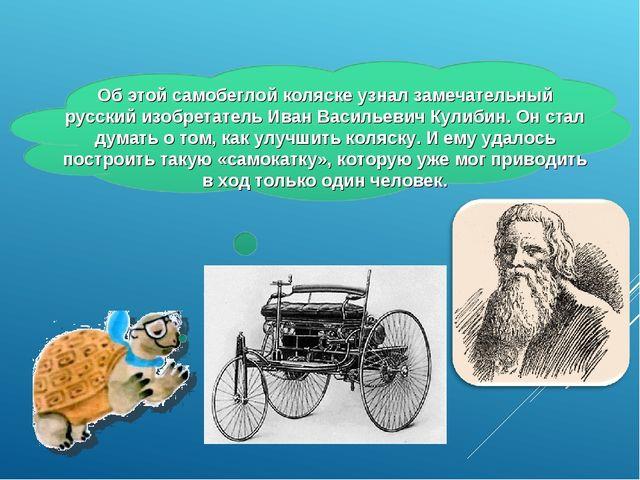 Об этой самобеглой коляске узнал замечательный русский изобретатель Иван Васи...
