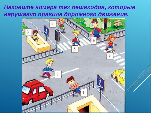 Назовите номера тех пешеходов, которые нарушают правила дорожного движения.