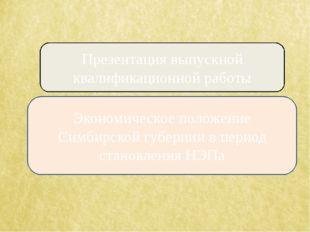 Презентация выпускной квалификационной работы Экономическое положение Симбирс