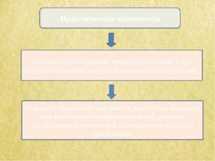 Практическая значимость Материалы исследования можно использовать и при изуче