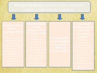 Историографию данного вопроса условно можно разделить на 4 периода Первый пер