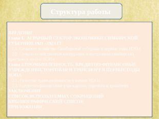 Структура работы ВВЕДЕНИЕ Глава 1. АГРАРНЫЙ СЕКТОР ЭКОНОМИКИ СИМБИРСКОЙ ГУБЕР
