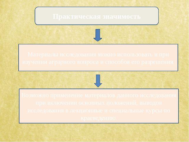 Практическая значимость Материалы исследования можно использовать и при изуче...