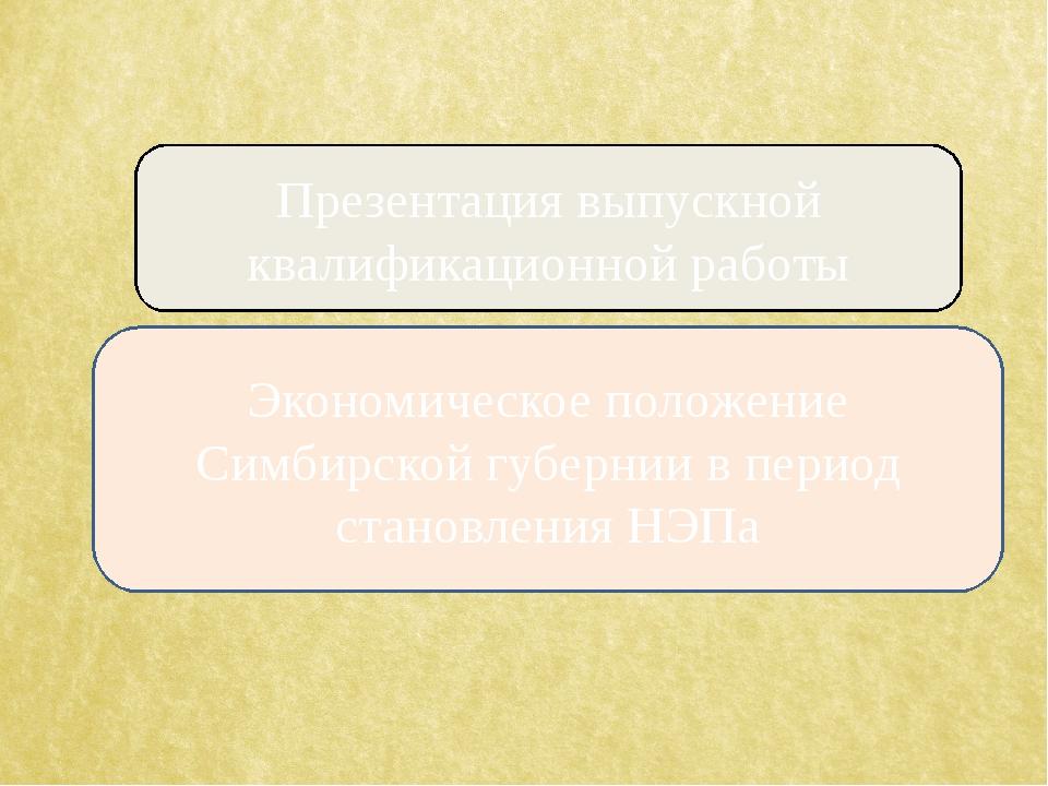 Презентация выпускной квалификационной работы Экономическое положение Симбирс...