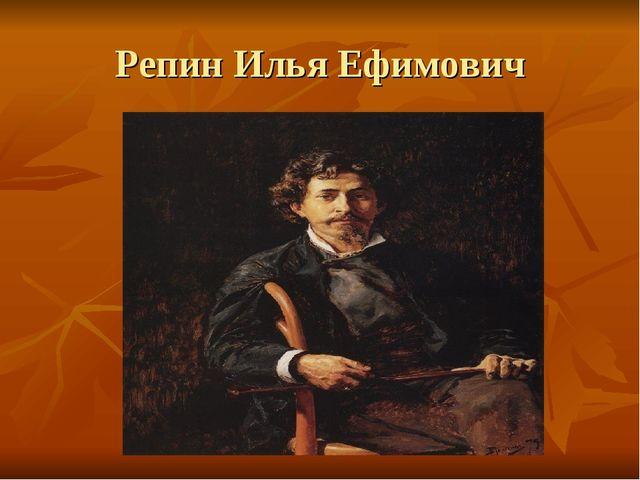 Репин Илья Ефимович