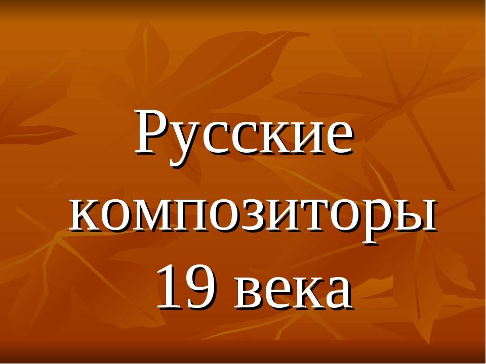 Русские композиторы 19 века