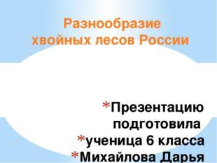 Презентацию подготовила ученица 6 класса Михайлова Дарья преподаватель Дубови