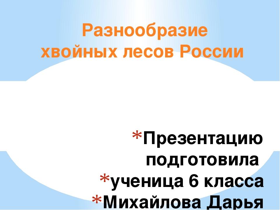 Презентацию подготовила ученица 6 класса Михайлова Дарья преподаватель Дубови...