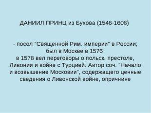 """ДАНИИЛ ПРИНЦ из Бухова (1546-1608) - посол """"Священной Рим. империи"""" в России;"""