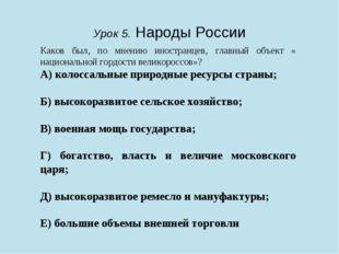 Урок 5. Народы России Каков был, по мнению иностранцев, главный объект « наци