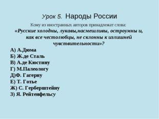 Урок 5. Народы России Кому из иностранных авторов принадлежат слова: «Русские