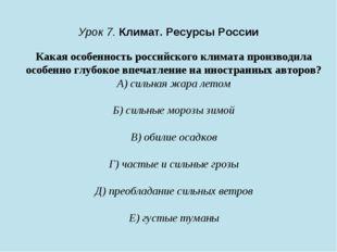 Урок 7. Климат. Ресурсы России Какая особенность российского климата производ