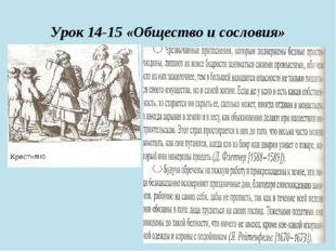 Урок 14-15 «Общество и сословия»