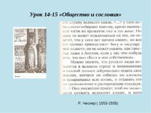 Урок 14-15 «Общество и сословия» Р. Чеснер ( 1553-1555)