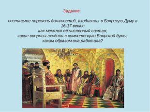 Задание: составьте перечень должностей, входивших в Боярскую Думу в 16-17 ве